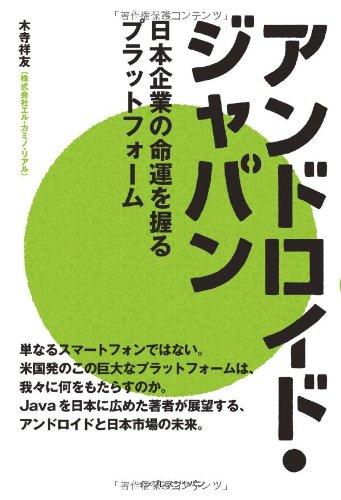 アンドロイド・ジャパン ―日本企業の命運を握るプラットフォーム―の詳細を見る