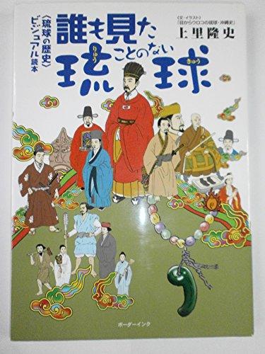 誰も見たことのない琉球―〈琉球の歴史〉ビジュアル読本の詳細を見る