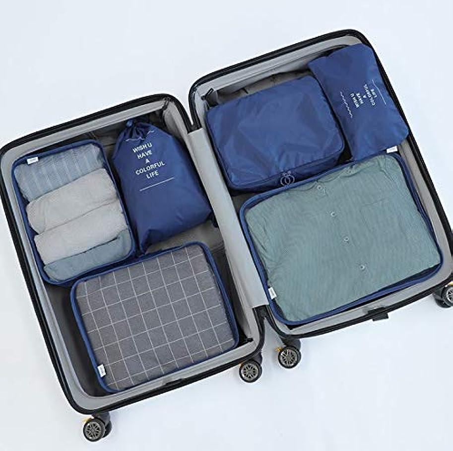 賞賛する有益な経験SfHx 化粧バッグ、旅行収納バッグ6個セット、ポータブル大容量荷物防水服サブパッケージ、男性と女性のウォッシュバッグ (Color : Dark Blue)