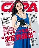 CAPA 2018年9月号 [雑誌] 画像