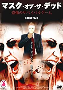 マスク・オブ・ザ・デッド / 恐怖のサバイバル・ゲーム [DVD]