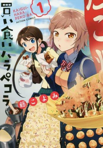 買い食いハラペコラ(1) (アクションコミックス(月刊アクション))