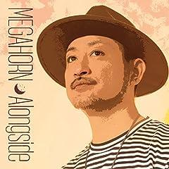 MEGAHORN「ラッピング」の歌詞を収録したCDジャケット画像
