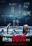絶海9000m[DVD]