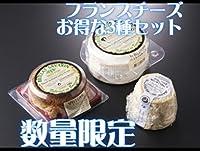フランスチーズ お得な3種詰合せ B(限定品)ブリアサヴァラン・トリプルクリーム(トリュフ入り) ブリアサヴァラン・スペキュロス シャビシュードボワトー