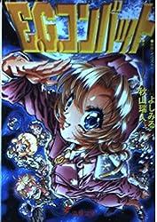 E.G.コンバット (電撃文庫 あ 8-1)