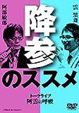 阿雲の呼吸 降参のススメ[DVD]