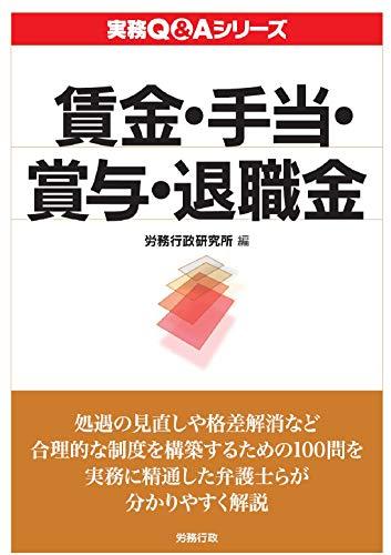 賃金・手当・賞与・退職金 (実務Q&Aシリーズ)