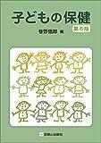 子どもの保健 第6版