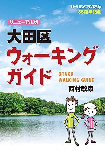 リニューアル版 大田区ウォーキングガイド