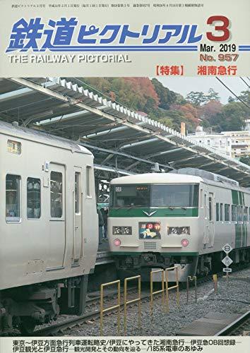 鉄道ピクトリアル 2019年 03 月号 [雑誌]