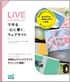 LiVE for WebLiFE*で作る「心に響く」ウェブサイト
