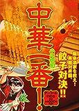 中華一番! 陽泉酒家を救え! 美龍対昇龍、餃子対決!! アンコール刊行!!! (講談社プラチナコミックス)