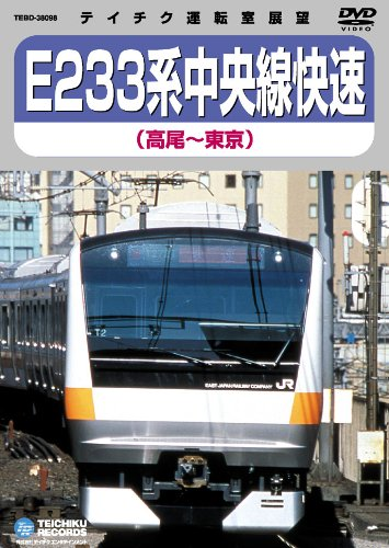 E233系 中央線快速(高尾~東京) [DVD]