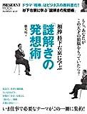 ドラマ「相棒」はビジネスの教科書だ!杉下右京に学ぶ「謎解きの発想術」 ― もし、あなたがこの天才の頭脳をもっていたら? (プレジデントムック)