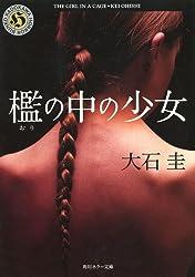檻の中の少女 (角川ホラー文庫)