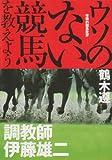 ウソのない競馬を教えよう―調教師伊藤雄二