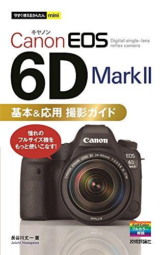 今すぐ使えるかんたんmini Canon EOS 6D Ma...