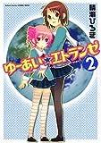 ゆーあい・エトランゼ 2 (アクションコミックス COMIC SEED!シリーズ)
