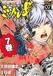 学園革命伝ミツルギ 7 (CR COMICS)