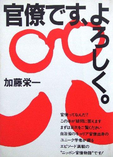 官僚です、よろしく (1983年)