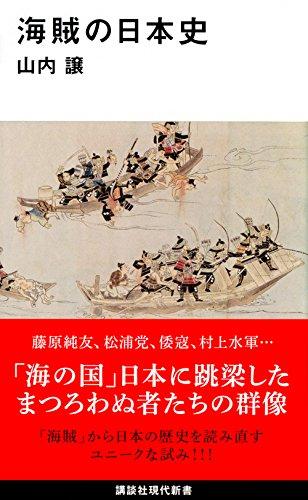 海賊の日本史 (講談社現代新書)