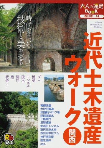 近代土木遺産ウォーク 関西 (大人の遠足BOOK)