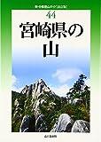 宮崎県の山 (新・分県登山ガイド)