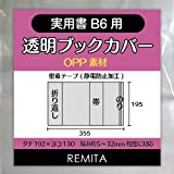 REMITA 透明ブックカバー 実用書B6用(小説・漫画ワイド版・四六判等) 30枚 OPP BC30B6OP