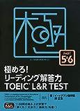 極めろ! リーディング解答力 TOEIC L & R TEST PART 5 & 6