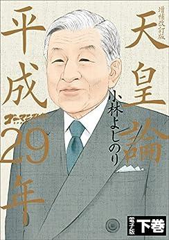 ゴーマニズム宣言SPECIAL 天皇論平成29年~増補改訂版~ 下巻