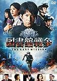 図書館戦争 THE LAST MISSION スタンダードエディション [DVD]