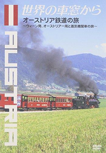世界の車窓から~オーストリア鉄道の旅~ [DVD]