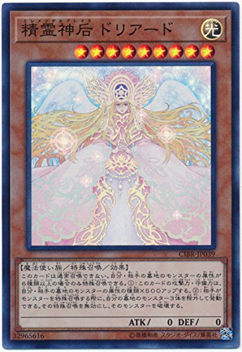 【シングルカード】CIBR)精霊神后 ドリアード/効果/スーパー/CIBR-JP039