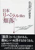 日本リベラル派の頽落 (徐京植評論集)