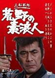 荒野の素浪人 第21巻 (3話入り) [DVD]