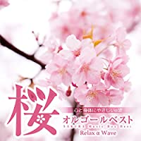 SAKURAドロップス (Originally Performed by 宇多田ヒカル)