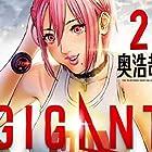 GIGANT (2) (ビッグ コミックス〔スペシャル〕)