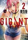 GIGANT 第2巻