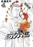 闇金ウシジマくん(4)【期間限定 無料お試し版】 (ビッグコミックス)