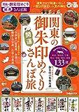 関東の御朱印めぐり開運さんぽ旅 (ぴあMOOK)