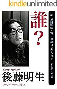 後藤明生・電子書籍コレクション 22巻 表紙画像