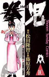 拳児(10) (少年サンデーコミックス)