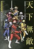 手裏剣戦隊ニンニンジャー公式完全読本 (ホビージャパンMOOK 728)