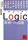 Logic 真相への回廊~ミステリー傑作選 (講談社文庫)