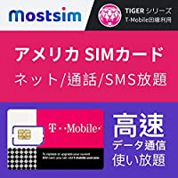MOST SIM - T-Mobile SIM アメリカ SIMカード インターネット 30日間 高速無制限使い放題 (通話とSMS、データ通信高速) T-Mobile回線利用 US USA ハワイ