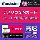 MOST SIM - アメリカ SIMカード インターネット 10日間 高速データ通信無制限使い放題 (通話とSMS データ通信高速) T-Mobile 回線利用 US USA ハワイ