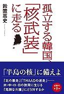 鈴置 高史 (著)新品: ¥ 1,5123点の新品/中古品を見る:¥ 1,512より