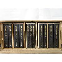 原典算命学大系 (1980年)