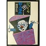 びっくり箱殺人事件 (角川文庫 緑 304-17)